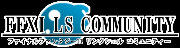 FFXI LS COMMUNITY - ファイナルファンタジー11コミュニティ支援サイト